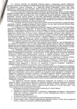 Договор совместной деятельности