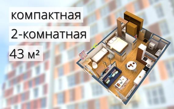 ihome квартира двухкомнатная